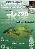 Lure magazine(ルアーマガジン) 2017年 12 月号 [雑誌]