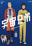Space Brothers - Volume 8 (DVD+BOX) [Japan DVD] ANSB-9308