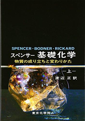 スペンサー基礎化学―物質の成り立ちと変わりかた〈上〉