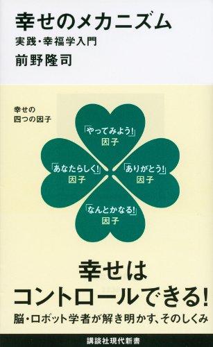 書籍『幸せのメカニズム』表紙