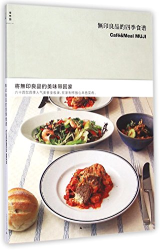 Cafe&Meal MUJI (Chinese Edition) (Muji Press compare prices)