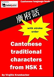 Cantonese characters from HSK level 1 with stroke order