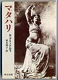 マタハリ (中公文庫)