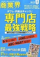 商業界 2012年 08月号 [雑誌]