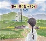 No Ni Saku Hana No You Ni by Da Capo (2005-07-06)