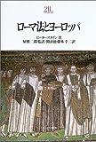 ローマ法とヨーロッパ (MINERVA21世紀ライブラリー)