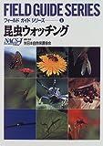 昆虫ウォッチング (フィールドガイドシリーズ)