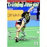 月刊トレーニング・ジャーナル2012年11月号[雑誌]