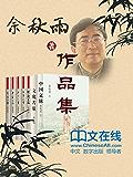 余秋雨作品集 (套装共14册)