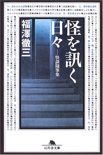 怪を訊く日々 (幻冬舎文庫)