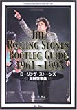 THE ROLLING STONES BOOTLEG GUIDE 1961~1995―ローリング・ストーンズ海賊盤事典