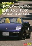 ボクスター/ケイマン最強メンテナンス (別冊ベストカーガイド・赤バッジシリーズ)