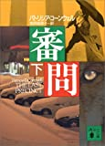 The Last Precinct (Volume#1) [Japanese Edition]