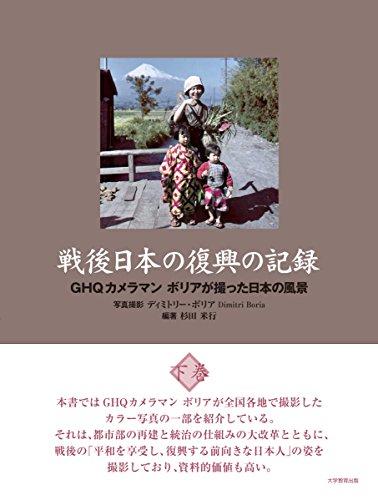 戦後日本の復興の記録 下巻