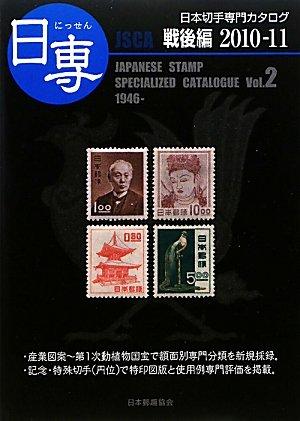 日専 日本切手専門カタログ〈Vol...