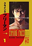 Crying Freeman, Vol. 1 (v. 1)