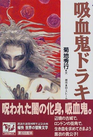 吸血鬼ドラキュラ 痛快世界の冒険文学 (16)