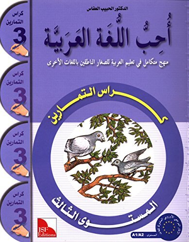I Love The Arabic Language Workbook: Level 3 (Arabic version)
