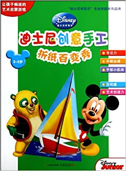2-5 years old - Origami Variety Show - Disney's creative hand(Chinese Edition)