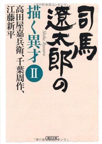 新平 江藤