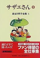 長谷川町子全集 (5)  サザエさん 5