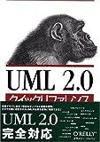 img - for UML 2.0 kuikku rifarensu book / textbook / text book