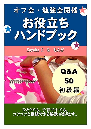 The Reading Group Handbook: Everything You Need to Know to Start Your Own Book Club (Japanese Edition)
