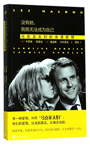 Les Macron Chinese Edition