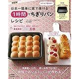 日本一簡単に家で焼ける 1時間でちぎりパンレシピ