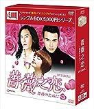 薔薇之恋~薔薇のために~ DVD-BOX1  <シンプルBOX シリーズ>