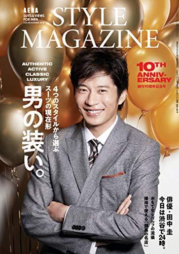 AERA STYLE MAGAZINE 2018年Vol.40 大きい表紙画像