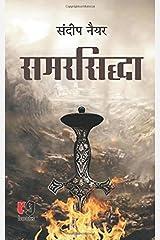Samarsiddha Paperback