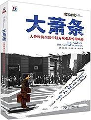 大萧条:人类经济生活中最为凝重悲怆的画面 (财富魔戒大系列) (Chinese Edition)