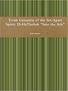 Torah Gematria of the Set-Apart Spirit: El-HaThobeh
