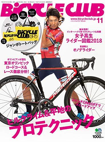 BiCYCLE CLUB 2018年11月号 画像