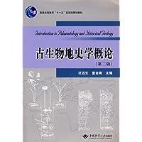 古生物地史学概论(第2版)