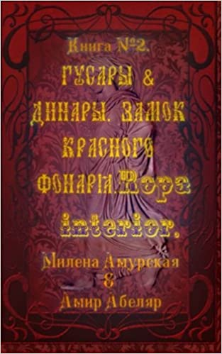 Hussars and Dinara. Castle Red Lantern. Ropa interior. (Russian Edition): No Abeliar, Milena do Amur: 9781519309297: Amazon.com: Books