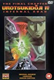 Urotsukidoji IV - Infernal Road [1994]