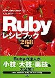 Rubyレシピブック 268の技