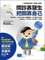 問診靠醫生‧把關靠自己: 一本家家必備的「就醫工具書」 (Traditional Chinese Edition)