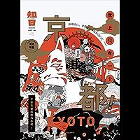 知日48:世上只有一个京都!