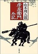 彦左衛門外記 (新潮文庫)