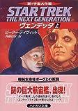 ヴェンデッタ―新宇宙大作戦〈上〉 (ハヤカワ文庫SF)
