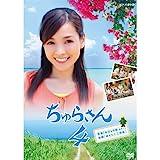 連続テレビ小説 ちゅらさん4【NHKスクエア限定商品】