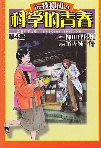 Dr.猫柳田の科学的青春 第4集 感...