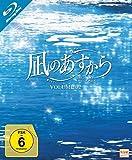 Nagi No Asukara - Volume 2 - Episoden 07-11 [Blu-ray]