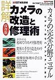 詳解・カメラの改造と修理術―カメラの完全分解マニュアル (Gakken camera mook―カメラGET!スーパームック)