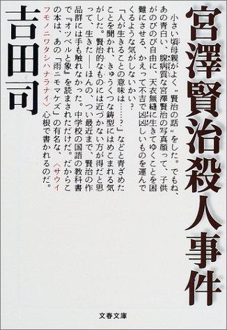 宮沢賢治殺人事件 (文春文庫)