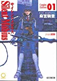 : Silent Mobius: Complete Edition Volume 1 (Silent Mobius Complete Ed Gn)