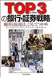 img - for Financial Services without Borders = Toppu suri no ginko shoken senryaku : kokyaku to shueki wa koshite tsukame [Japanese Edition] book / textbook / text book